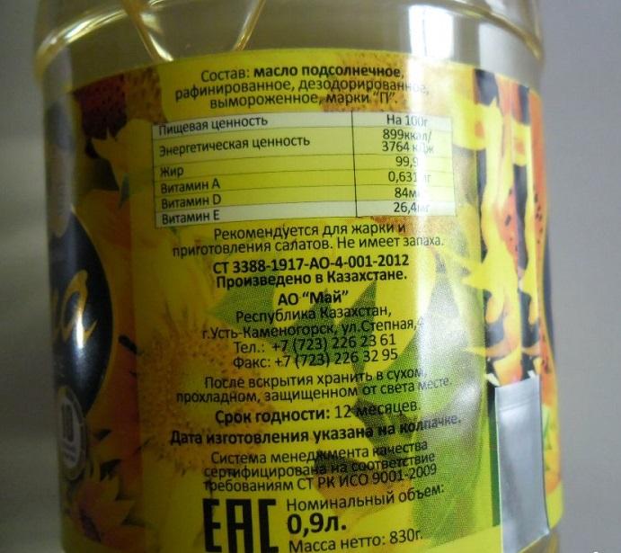 подсолнечное масло, Как выбрать подсолнечное масло?, Как выбрать подсолнечное масло в магазине?, маркетинговые хитрости при выборе подсолнечного масла