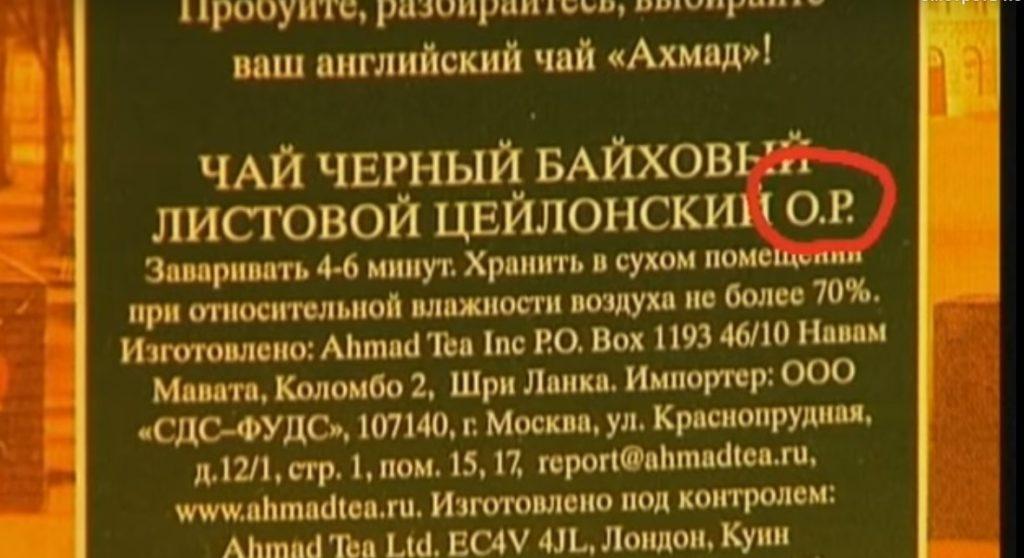 Как правильно выбрать чай, Выбираем чай в магазине, Какой чай хороший? Как выбрать чай?, Как выбирают хороший чай, маркетинговые уловки